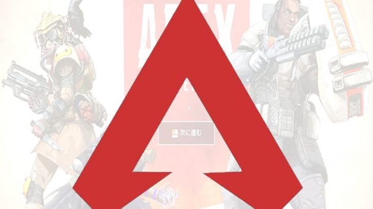 『APEX LEGENDS』アフターマーケットコレクションイベントのスキンがカッコよすぎるw(特化速報)