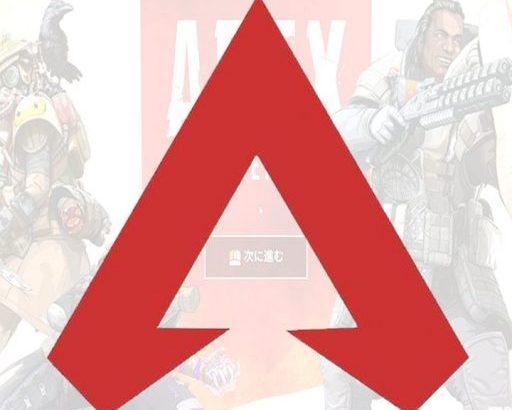 【5ch】最近APEX始めたワイ、勝てない