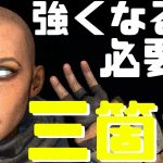 キャラコン神Oboさんによる「初心者が上手くなるために必要な3つのこと」【Apex Legends まとめ】(えぺタイムズ)