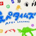 【Apex】最高すぎるコースティックマスク(えぺタイムズ)