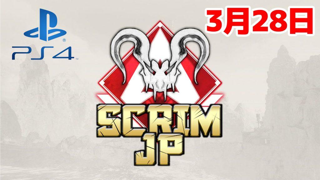 【APEX大会動画】Apex Legends Scrim JP -Predators PS4-【3/28】(エペ速)