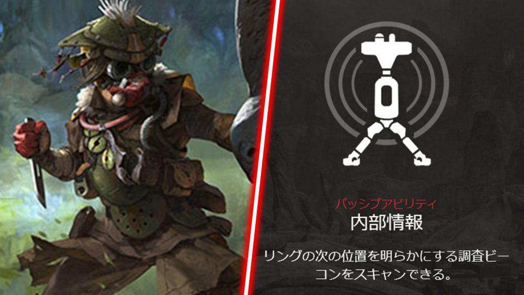 【リーコン属性強化】「クリプト」と「ブラッドハウンド」がサーベイビーコンを使う音声が新たにゲームファイルに追加!!(エペ速)