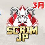 【APEX大会動画】Apex Legends Scrim JP -Predators PS4-【3/29】(エペ速)