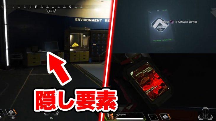 【動画あり】ワールズエッジの「ドーム」に「隠し要素」が追加された模様!!(エペ速)