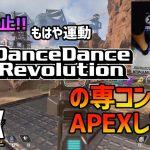 【Apex まとめ】ダンスダンスレボリューションのコントローラーでエーペックスをプレイする日本人プレイヤー現るwww(えぺタイムズ)