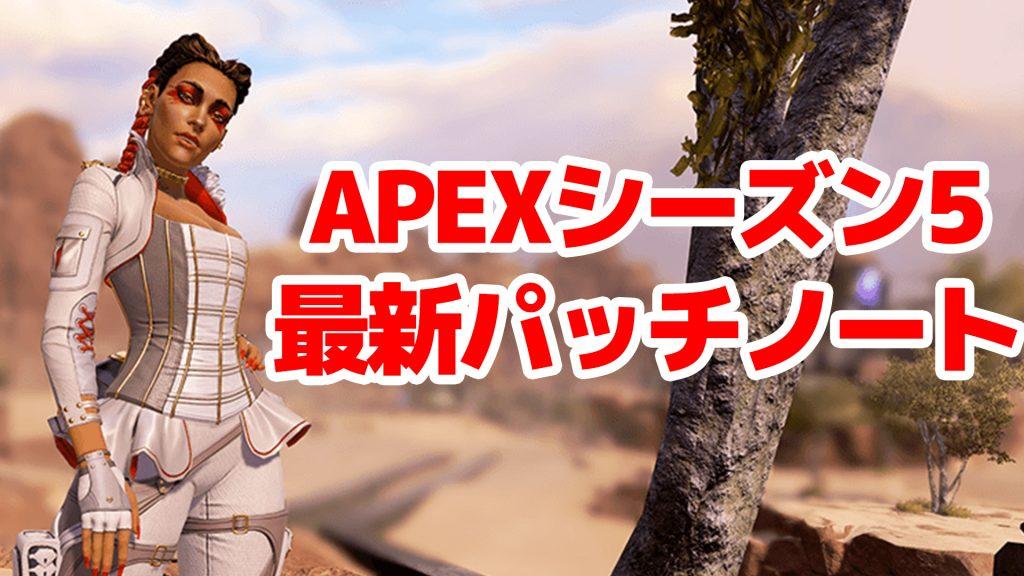 【シーズン5パッチノート】エーペックスの最新パッチノートが公開!!「ミラージュの大幅強化」「再接続機能の実装」・他まとめ(エペ速)