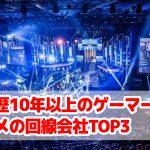 e-Sports系ゲーム歴10年以上のゲーマーが選ぶオススメの回線会社TOP3(エペ速)