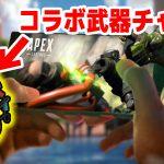 【EA×Valve】エーペックスのゲーム内にSteamとのコラボ武器チャームが!?スマホ版APEXの発表も・詳細まとめ(エペ速)