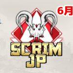 【大会アーカイブ】Apex Legends Scrim JP -Predators PS4-【2020/06/21】(エペ速)