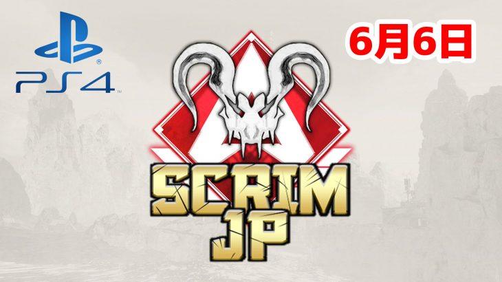【大会アーカイブ】Apex Legends Scrim JP -Predators PS4-【2020/06/06】(エペ速)