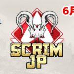 【大会アーカイブ】Apex Legends Scrim JP -Predators PS4-【2020/06/07】(エペ速)