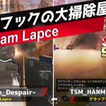【APEX大会ハイライト】スカイフックで無双するチーム「Lapce」(エペ速)