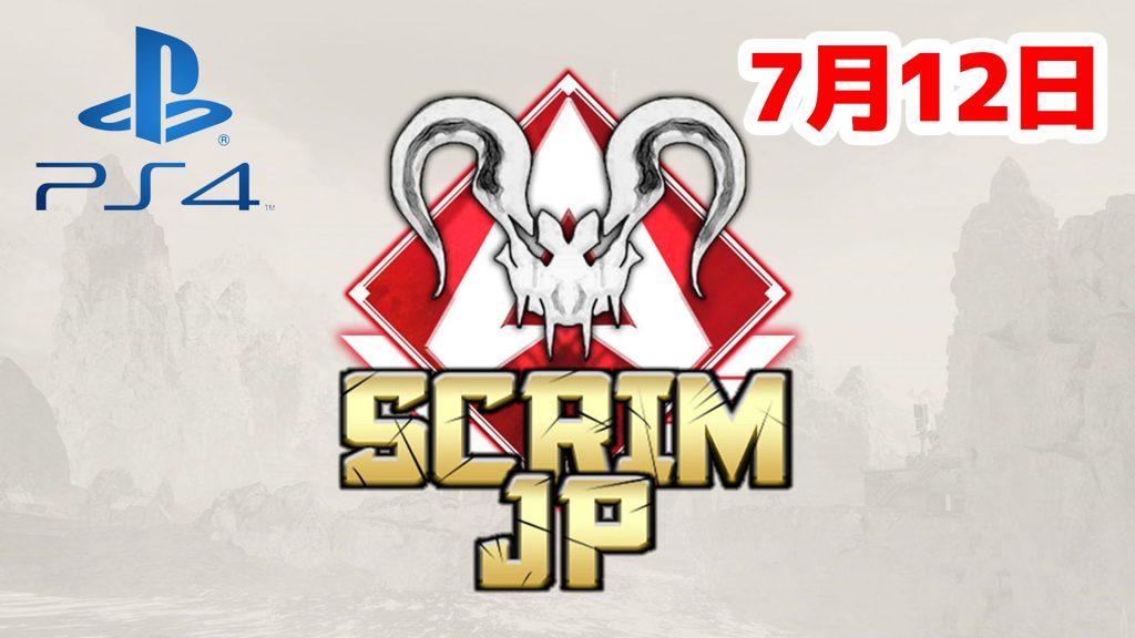 【大会アーカイブ】Apex Legends Scrim JP -Predators PS4-【2020/07/12】(エペ速)