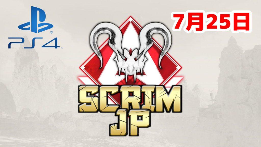 【大会アーカイブ】Apex Legends Scrim JP -Predators PS4-【2020/07/25】(エペ速)