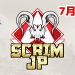 【大会アーカイブ】Apex Legends Scrim JP -Predators PS4-【2020/07/25】(エペ速)