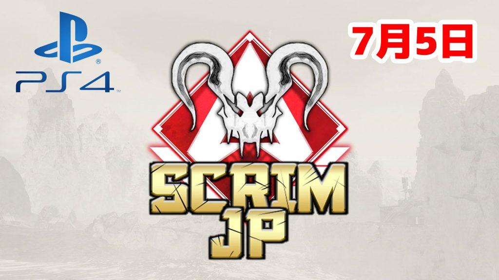 【大会アーカイブ】Apex Legends Scrim JP -Predators PS4-【2020/07/05】(エペ速)