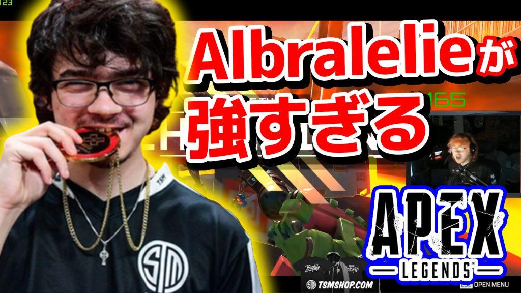 【YouTube】アメリカの最強プロゲーマー「Albralelie」の神プレイまとめ(エペ速)