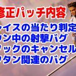 【速報】APEXスプリット2で適応された「バグ修正」のアプデ内容・日本語訳(エペ速)