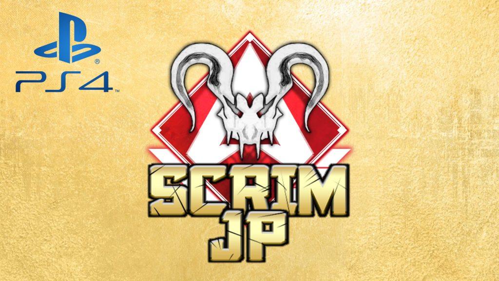 【PS4版】Apex Legends Scrim JP -交流スクリム#4-主催のお知らせ【8/22】(エペ速)