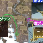 【APEX】キングスキャニオンの地下ハッチに「確定出現」する金アイテムの場所まとめ(エペ速)