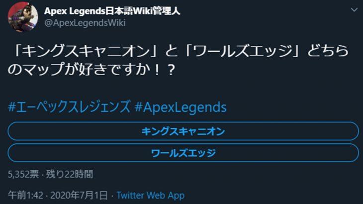 【APEX】「キングスキャニオン」vs「ワールズエッジ」どっちのマップが好きかアンケートを取ってみた(エペ速)