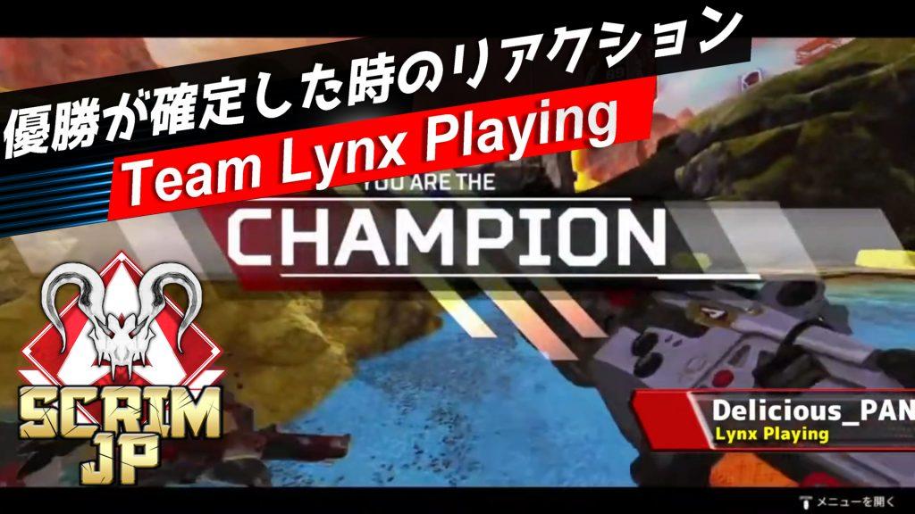 【APEX大会ハイライト】チーム「Lynx Playng」の優勝時リアクション(エペ速)