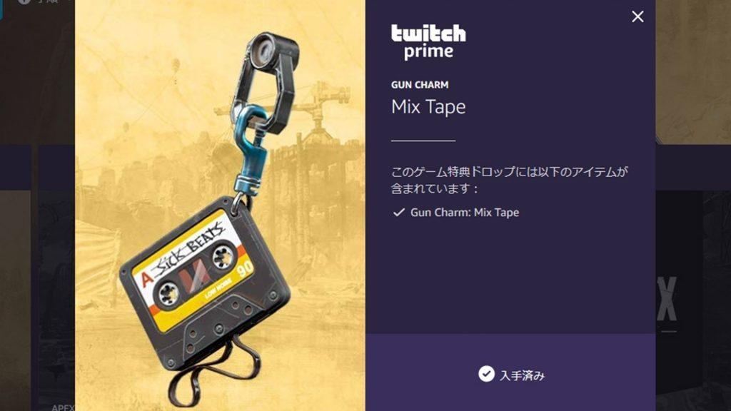 【APEX】Twitchプライム限定の「武器チャーム」が初登場!!ゲーム内での見え方動画あり(エペ速)
