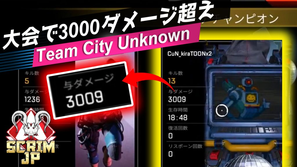 【APEX大会ハイライト】チームCity Unknownの「kiraTOONx2」選手が大会で3000ダメージ超え!?無双プレイまとめ(エペ速)