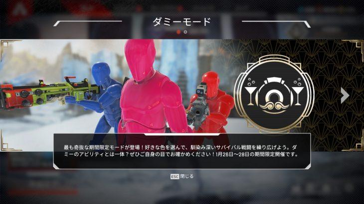 【速報】キャラクター選択時に放置しているとクラッシュするバグが発見される→一時的に期間限定イベントがOFFに(エペ速)