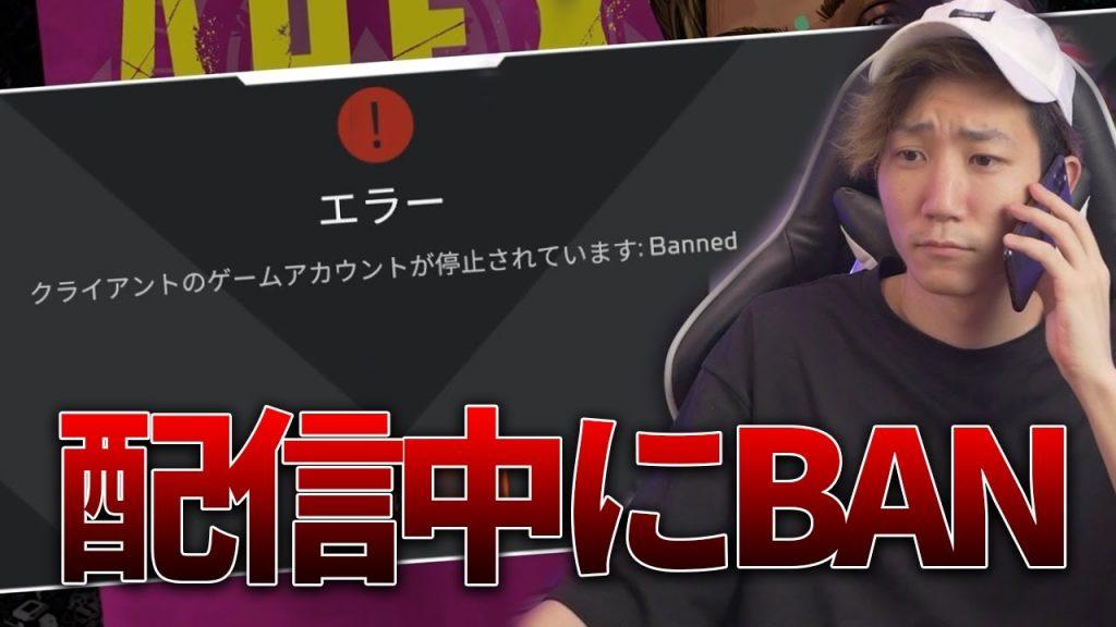 【Apex】4万課金してクナイ当てたプレイヤーが突然永久BAN ←EAに電話凸した結果・・・(えぺタイムズ)