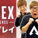 【APEX】「ヒカキン」「セイキン」「はじめしゃちょー」がシーズン7をプレイするぞ!!(エペ速)