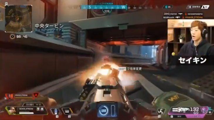 【APEX】味方の「ヒカキン」さんをミニガンで撃ちまくる「セイキン」さん(エペ速)