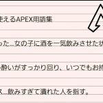 【APEX】合コンで使えるエーペックス用語