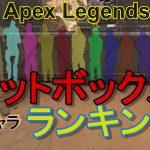【Apex】シーズン7までの全キャラ『ヒットボックスのサイズランキング』(えぺタイムズ)