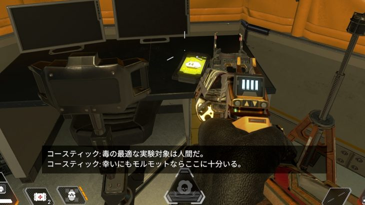【APEX】コースティックの街乗っ取りイベントの「ゲーム内ヒントPart2」がキングスキャニオンに追加されたぞ!