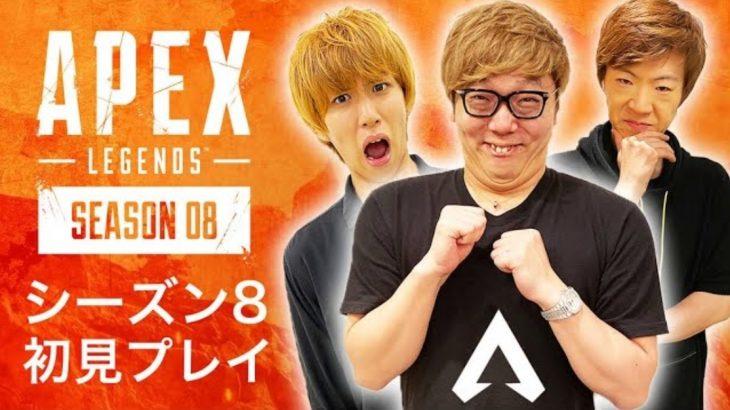 【APEX】「ヒカキン」「セイキン」「はじめしゃちょー」がシーズン8をプレイするぞ!!