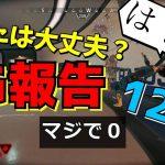【Apex】明日から使えない最弱の報告12選(えぺタイムズ)