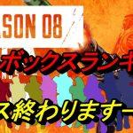 【Apex】シーズン8の全キャラ『ヒットボックスのサイズ』ランキング(えぺタイムズ)