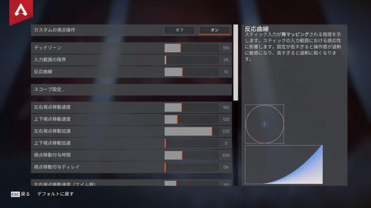 【APEX】コントローラー設定にある「カスタムの視点操作」の画面右側に『数字』や『%表記』が追加
