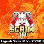 【3/14(日)21:00~】PS4版エーペックスレジェンズ スナイプ型大会「Apex Legends Scrim JP シーズン8カップ#5」主催のお知らせ