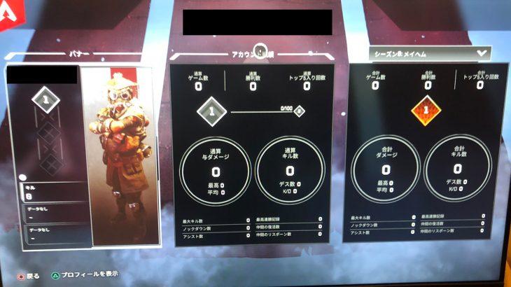 【APEXバグ】PS4アカウントの戦績が初期化されてしまうバグが発生中→現在調査中とのこと