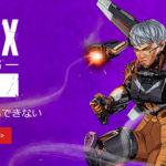 【速報】APEXシーズン9が『問題なく』プレイできるようになった模様!!→しかし所持アイテムの再装備が必要に