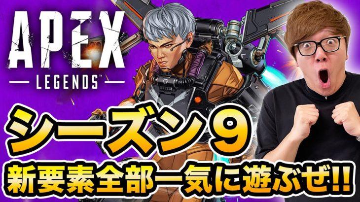 【APEX】「HIKAKINさん」と「SEIKINさん」のエーペックスシーズン9先行プレイ動画が公開!!