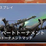APEX開発者「プライベートマッチは近日公開予定」→シーズン9中に来るか!?