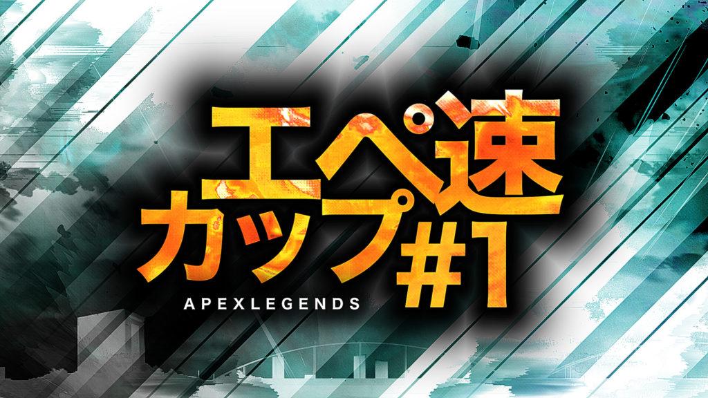 【告知】APEXのカスタムマッチ機能を使ったイベント『エペ速カップ#1』を4月30日(金)20時に主催します!→第1回のルールは「1キル3ポイント」