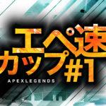 【APEX】キルポイント『3倍』のイベント「エペ速カップ#1」配信アーカイブ
