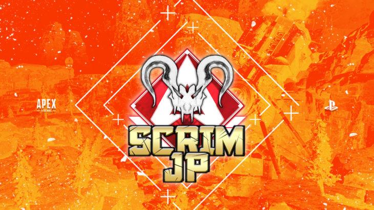 【5/2(日)21:00~】PS4版エーペックスレジェンズ スナイプ型大会「Apex Legends Scrim JP シーズン8カップ#12」主催のお知らせ