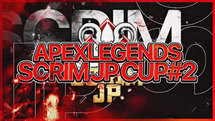 【5/30(日)21:00~】PS4/PS5版エーペックスレジェンズ カスタム大会「Apex Legends Scrim JP Cup#2」主催のお知らせ