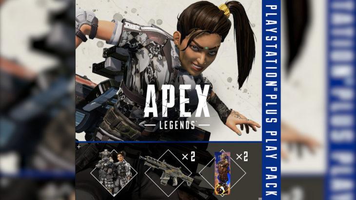 【APEX】PlayStation Plusパックが新たに登場!!同梱物・内容まとめ