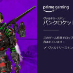 【APEX】「ヴァルキリー」のTwitch Prime限定スキンが日本時間5月8日に登場!!